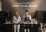 'LG DIOS 얼음정수기냉장고 프라이빗 라운지', 18일 성수동서 열려