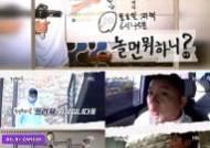 '놀면 뭐하니?' 유재석→유노윤호, 내일(20일) 릴레이카메라 프리뷰