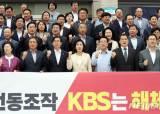 제1야당 한국당과 공영방송 KBS는 왜 계속 싸우는 걸까