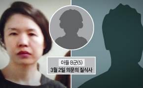 """고유정·남편 10시간 교도소서 대질…""""아들사망 상반된 진술"""""""