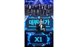 '프듀X' 센터 김요한부터 이은상까지 11명 데뷔확정…팀명은 '엑스원'