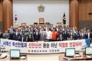 """""""홍성~영등포 53분 주파하게 하라""""…서해선 복선전철 환승 변경에 뿔난 충남"""