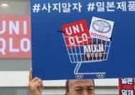 """'日불매운동 평가절하' 유니클로 측 """"추가 사과 검토 중"""""""