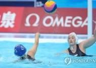 '경다슬 3G 연속골' 한국 여자수구, 남아공에 3-26 패