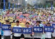 자사고 학생·학부모 5000명 집회···청문 하루 앞두고 반격
