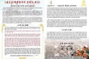 만우절 '김정은 지령' 대자보…경찰 '혐의점 없어' 내사 종결