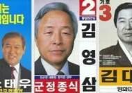 """87년 美 CIA """"한국 대선 직전 여당이 부정선거 모의했다"""""""