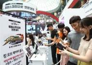 LG V50 씽큐 게임 페스티벌에 이틀간 7만명 넘게 몰려