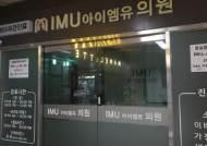 """지하철역사 동네병원 논란 """"환자 편할 것"""" vs """"감염병 번질 것"""""""