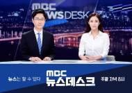 MBC '뉴스데스크', 주말 앵커 교체..새 얼굴 김경호·김다솜