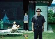 [종합IS] 칸 황금종려상→1000만…봉준호 '기생충'이 쓴 새 역사