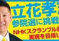 """""""난 오로지 NHK만 깐다"""" 파칭코 고수 출신의 참의원 당선자"""