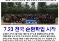 삼성전자서비스 노조, 23일 파업 돌입…에어컨 AS 차질 우려