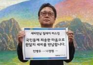 """민병두 """"의원세비 반납 릴레이 시작…다음은 나경원"""""""