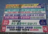 """""""헬기 소리에 수업 어려워요""""…양구 군 비행장 2차 소음 측정"""