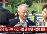 """양승태 전 대법원장, 179일만에 집으로…""""재판에 성실히 응할 것"""""""