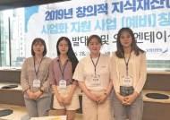 삼육대 창업동아리, 중기부 '창의적 지식재산 사업화 지원사업' 선정