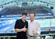 이용섭 조직위원장, 박태환 수영대회 홍보대사와 경영 경기 관람