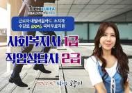 한국토픽교육센터 사회복지사1급, 직업상담사2급 내일배움카드 국비지원교육 개강