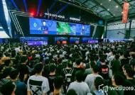 中 시안서 부활한 WCG, 미래형 e스포츠 축제 첫선