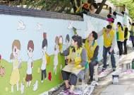 [비즈스토리] 벽화 그리기, 헌혈, 소외계층 지원국내외서 다양한 사회공헌활동
