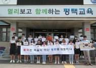 일본제품 불매, 교육계도 동참…청소년들 속속 결의문 발표