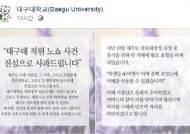 "[e글중심] 대구대 노 쇼(No show) 사건…""국토대장정 하면 뭐 하나"""