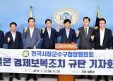 """전국시장·군수·구청장들 """"일본제품 불매하고 일본 방문도 중단"""""""