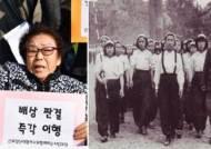 '법원 압류' 미쓰비시 자산 매각해달라…'근로정신대 피해자' 법원에 신청