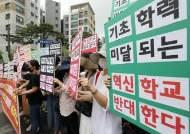 서울 마곡, 제2의 헬리오시티 되나…'예비 혁신학교' 지정 두고 주민 반발