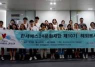 한세예스24문화재단, 제10기 대학생 해외봉사단 출범