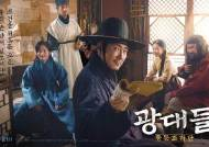 '광대들', 두번째 포스터 공개..조진웅→김민석 광대패 5인방 케미