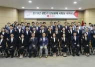 롯데손해보험, '2019년 상반기 신입공채 사령장 수여식' 개최
