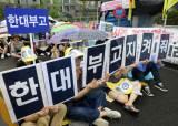 """<!HS>청문<!HE> 마친 자사고 8곳 """"법적 대응만 남았다"""""""