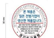 한일관계 악화에 경기도의회 '전범기업 스티커' 조례 다시 만지작