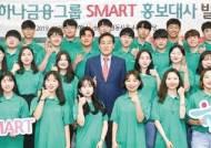 [시선집중] 대학생 홍보대사 배출, 상생형 직장 어린이집 개원… '행복한 금융'실천