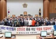 서해선 복선철 직통→환승 변경계획에 충남 '부글부글'