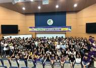 성균관대 WISET 사업단, 2019 Girls'Engineering Weeks 개최