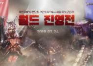 리니지M, 1000명 전투 '월드 진영전' 공개