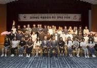 빙그레공익재단, 독립유공자 후손 장학금 2차 전달