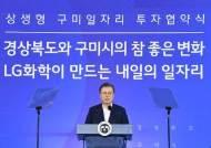 """文 """"구미형 일자리, 日 수출 규제 속 경제활력 돌파구 제시"""""""