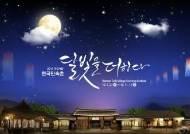 한국민속촌, 27일부터 야간개장…'달빛을 더하다' 개최