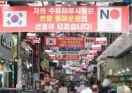 """""""일본산불매운동 이 정도일 줄이야"""" 탄식하는 日관광유통업계"""
