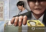 부동산 가격 부풀려 4억 챙긴 중개업자·경찰…흉기 협박까지