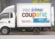 쿠팡, '품절 오류' 피해 판매자에 광고비 청구 않기로