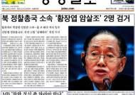 국정원이 '학교' 캐묻자 황장엽 암살조 실토…北 직파간첩의 역사