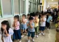 초등학교 과학실서 포르말린 병 깨져 학생·교사 1200명 대피