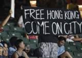 홍콩 축구 경기장서 전후반 21분마다 울려퍼진 노래의 정체