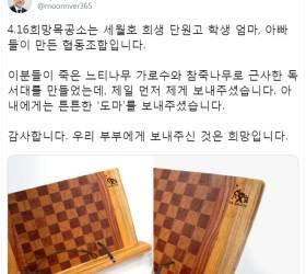 """文대통령, '<!HS>세월호<!HE> 희생' 부모 만든 독서대 받고 """"희망 보내주셨다"""""""