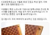 """文대통령, '세월호 희생' 부모 만든 독서대 받고 """"희망 보내주셨다"""""""